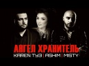 Karen ТУЗ Ashim Misty - Ангел Хранитель Live Асаки