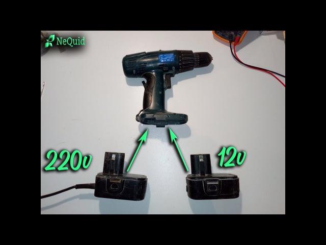 Питание шуруповерта от сети 220В/Screwdriver power supply from 220V network
