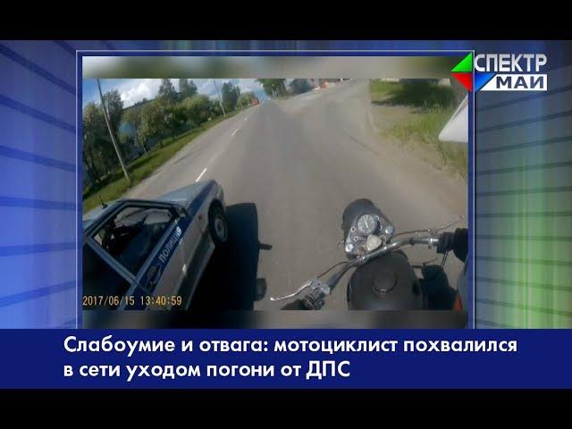 Слабоумие и отвага мотоциклист похвалился в сети уходом погони от ДПС