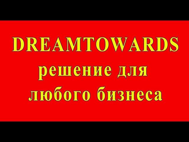 DreamTowards - Высшая школа сетевого бизнеса от долларовых миллионеров!