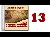 13-Средства оправдания перед Богом. Даниил Грубер - Тора и Новый Договор [аудиокни...