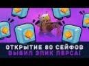 ОТКРЫЛ 80 СЕЙФОВ. ВЫБИЛ ЭПИЧЕСКОГО ПЕРСА BRAWL STARS