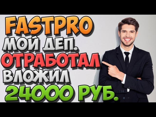 Fast Pro Я заработал неприлично Остапа понесло! 24 000р мой вклад 50% за 48 часов
