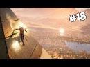 Assassins Creed Origins ► ПИРАМИДА ХЕОПСА И БОСС ГИЕНА ► 18