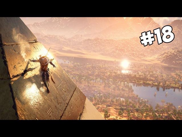 Assassin's Creed Origins ► ПИРАМИДА ХЕОПСА И БОСС ГИЕНА ► 18