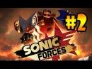 Прохождение Sonic Forces PC 2 - Деремся со змеей