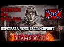 Знамя Войны - Первое сражение при Булл-Ран 5 Переправа через Садли-Спрингс
