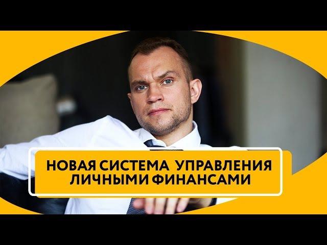 Новая система управления личными финансами Беслатный вебинар 27 сентября