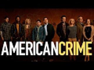 ПРЕСТУПЛЕНИЕ ПО АМЕРИКАНСКИ (American Crime) ТРЕЙЛЕР СЕРИАЛА НА РУССКОМ.