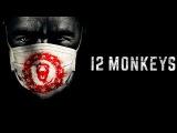 12 ОБЕЗЬЯН (12 Monkeys) трейлер сериала на русском.