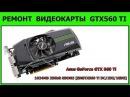 Ремонт видеокарты Asus GeForce GTX 560 Ti 1024MB 256bit GDDR5 ENGTX560 Ti DC 2DI 1GD5 DVI miniHDMI