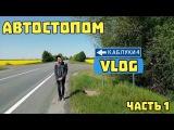Автостопом до Киева