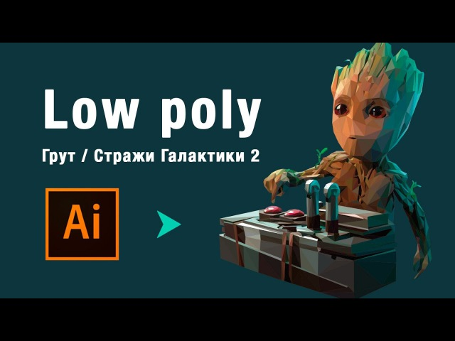 Уроки Adobe Illustrator. Low Poly: Грут/Cтражи Галактики2