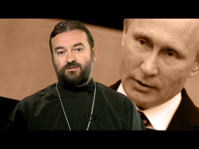 отец Андрей, неужели вы не видите, что творится в стране? Андрей Ткачев о Путине