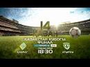 QAZSPORT телеарнасы футболдан Қазақстан Кубогының финалын тікелей эфирде көрсет