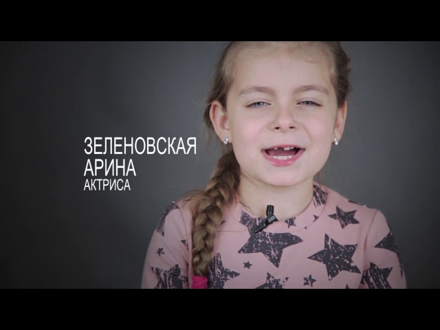 Зеленовская Арина Актерская визитка