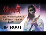 Джим Рут - История гитариста Slipknot (Русская озвучка)