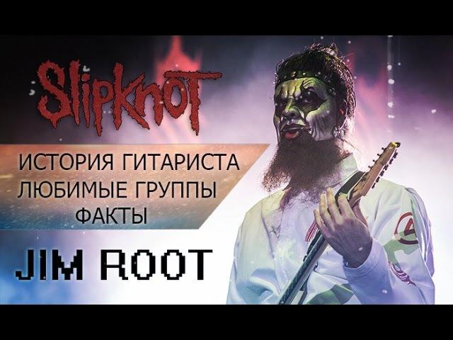 Джим Рут История гитариста Slipknot Русская озвучка