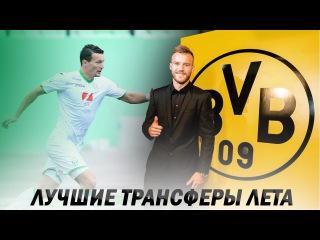 ТОП-10 ТРАНСФЕРОВ ЛЕТА В УКРАИНСКОМ ФУТБОЛЕ