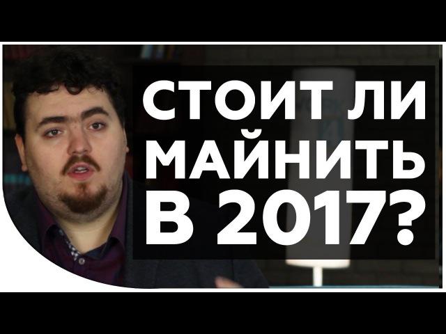 Майнинг на видеокартах умер Стоит ли майнить в 2017 Дмитрий Карпиловский Сообще