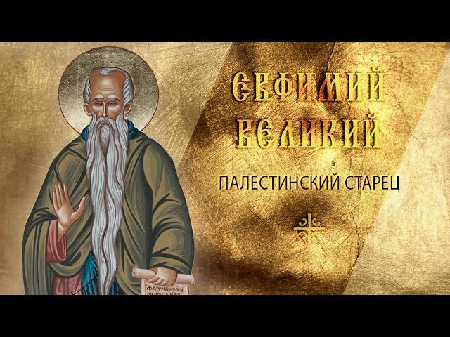 Палестинский старец: 2 февраля - память преподобного Евфимия Великого
