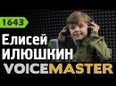 Елисей Илюшкин – «Алеша» (Э.Колмановский)