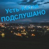 Подслушано Усть-Катав!!!