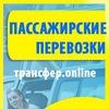 Трансфер в Сочи, пассажирские перевозки