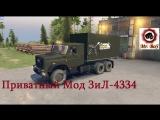 Мод ЗиЛ - 4334 SpinTires  Приватный 350 рублей!?