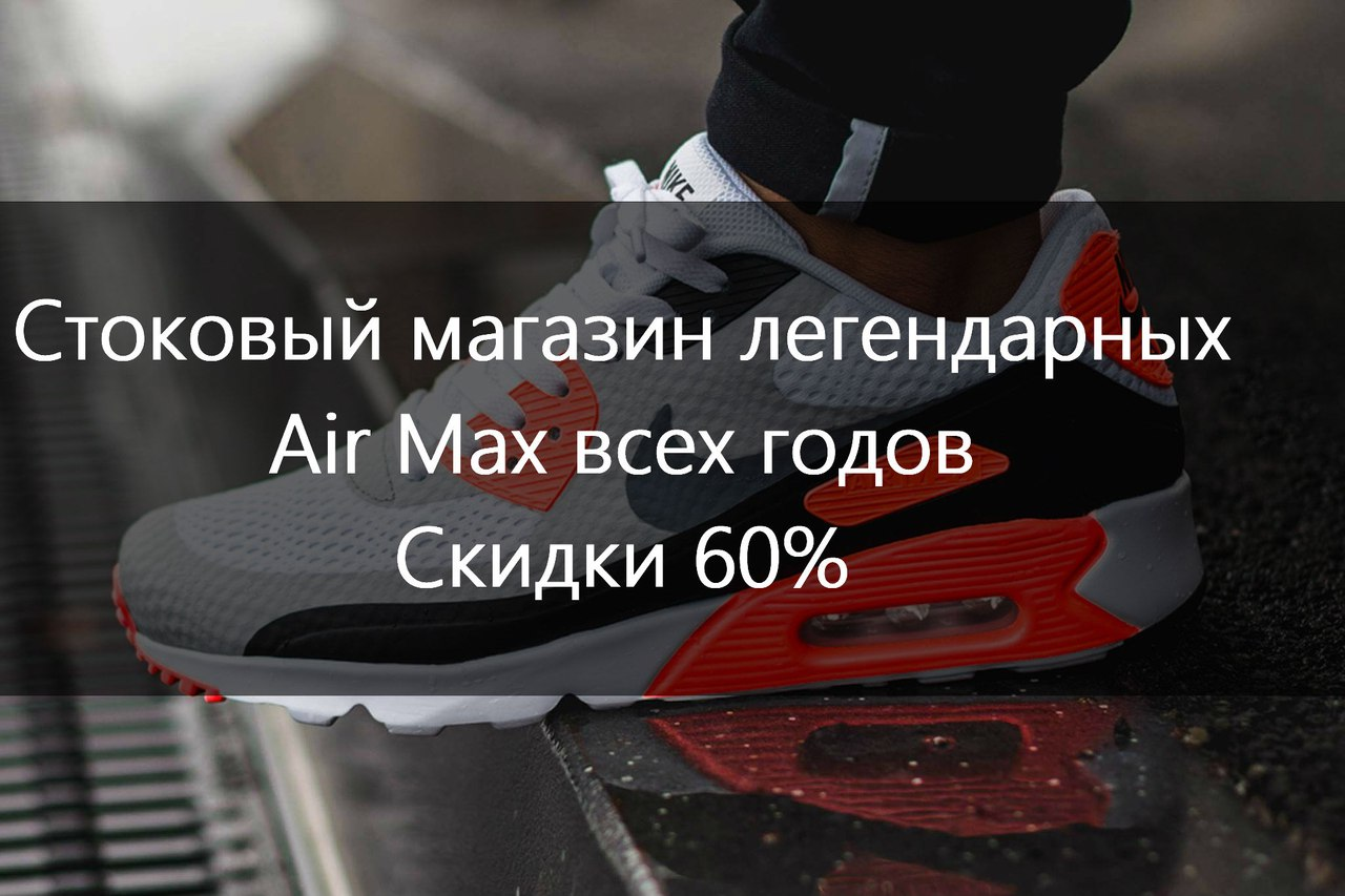 Кроссовки nike air max 90 hyperfuse в Одессе