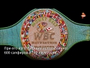 Бриллиантовый пояс для чемпиона