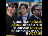Николас Кейдж, Димаш Кудайберген и Эдриан Броуди. Фанаты не отпускали звезд с красной дорожки