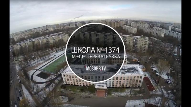 ГБОУ Школа № 1374. МЭШ - Перезагрузка.