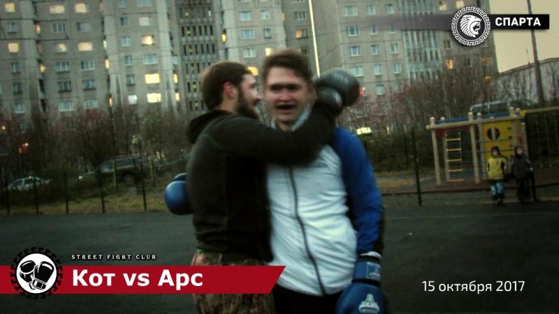 СПАРТА | Street Fight Club - КОТ vs АРС (15 октября 2017)