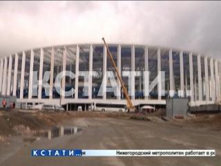 Проверка FIFA в Нижнем Новгороде - сотня специалистов Международной федерации футбола оценивала строящийся стадион