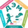 ДЭМ - центр комплексной коррекции и развития