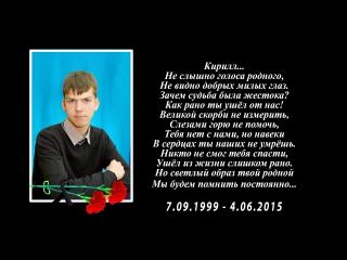 Памяти моего племянника Кирилла посвящается.
