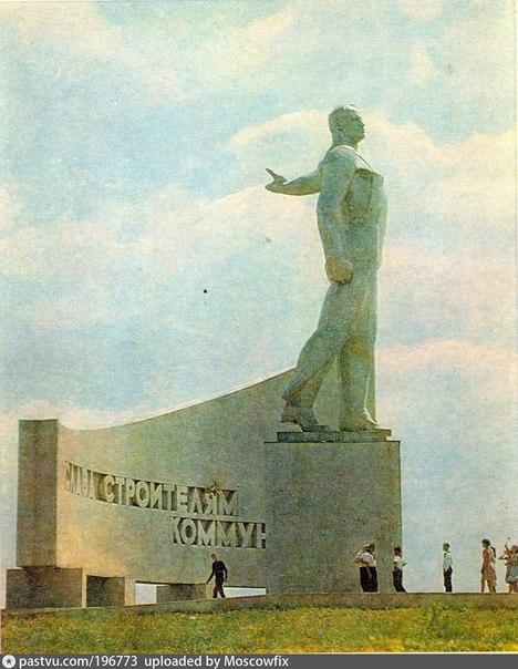 Слава строителям коммунизма! Монумент строителям Волжской ГЭС, 1967 го