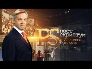 Постскриптум с Алексеем Пушковым / 18.03.2017