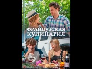 Французская кулинария / серия 3 из 4 / 2017 / Full HD