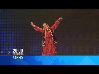 Анонс Байык_22 октября в 20:00 ч. на БСТ