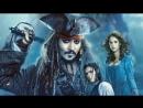 Пираты Карибского моря 5 | Как снимался фильм