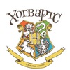 "Летняя языковая школа ""Хогвартс"" на базе ИвГУ"