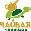 Чайная Черепаха - элитный китайский чай
