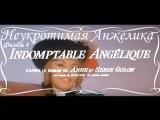 Неукротимая Анжелика (фильм 4) / Indomptable Angélique (1967).