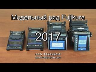 Модельный ряд аппаратов Fujikura 2017 года