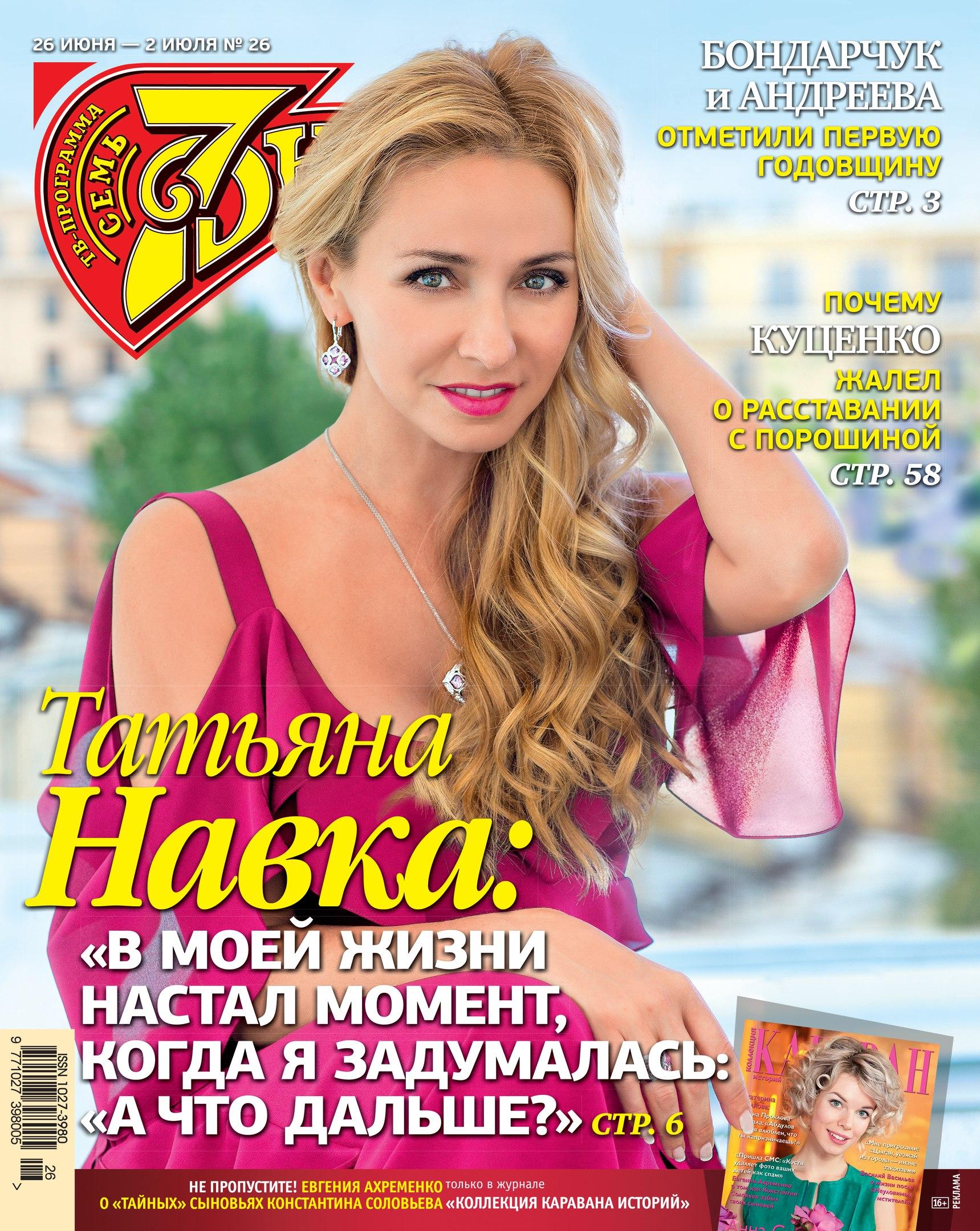 Татьяна Навка. Пресса - Страница 16 _vLJT-0qMdQ