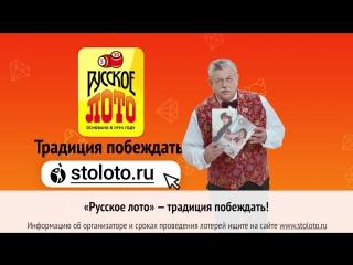 Русское лото – лучший подарок к 8 марта