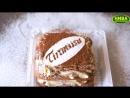 Торт Тирамиссу