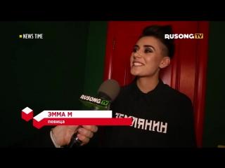 NEWS TIME (RUSONG TV) - ЭММА М выпустила первый альбом